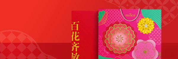 CNY Gift Sets