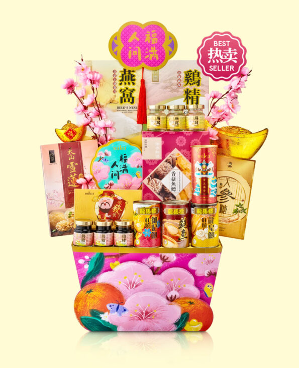 Mika CNY Hamper - Brings Fortune 招财进宝