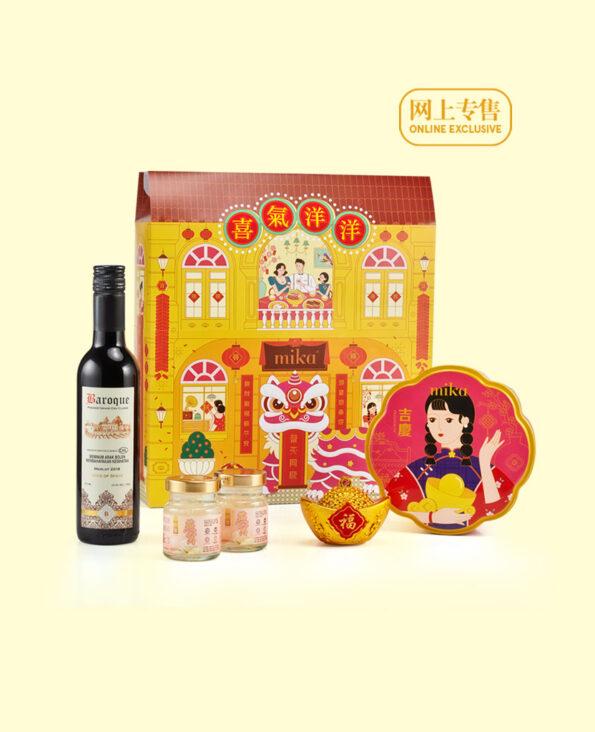 Mika CNY Gift Set - Prosperous Future 骏业肇兴