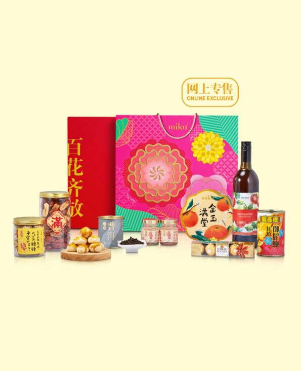 Mika CNY Gift Set - Eight Auspicious Abundance C 八宝礼盒 C