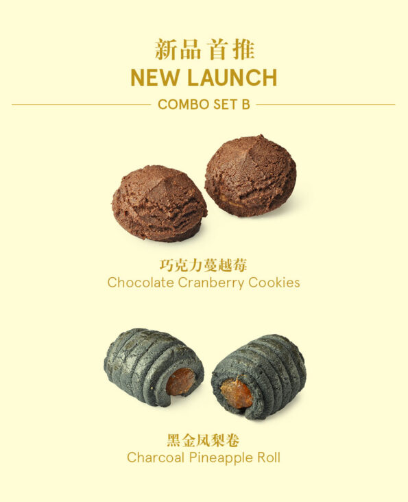 Mika CNY Cookie Combos Set - New Launch 新品首推